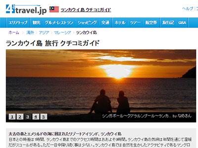 ランカウイ島の旅行ガイド - TripAdvisor